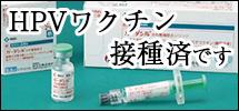 HPVワクチン予防接種について