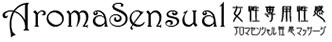 女性が安心してご利用できる女性用風俗・大阪梅田出張性感マッサージAromaSensual大阪梅田出張オイル性感マッサージ・女性専用風俗AromaSensual