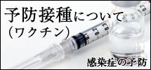 ワクチン予防接種について