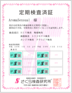 2017年の性病定期検査済証