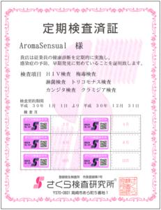 2018年の性病定期検査済証