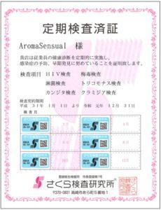 2019年の性病定期検査済証